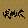 Tenchijin_kanketsu_h1